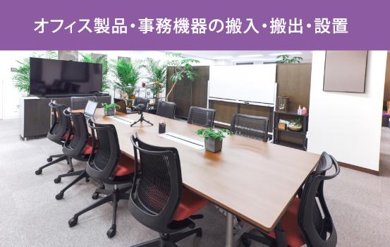 オフィス製品・事務機器の搬入・搬出・設置