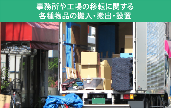 事務所や工場の移転に関する各種物品の搬入・搬出・設置
